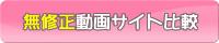 無修正動画サイトレビュー・ランキング