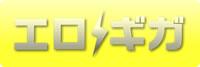 エロギガ エロ画像・エロ動画の公式アンテナ