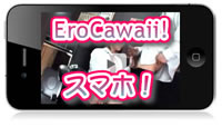 スマホ版無料エロ動画 EroCawaii!エロカワイイ!