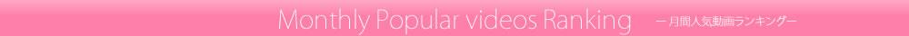 月間人気無料アダルトサンプル動画ランキング