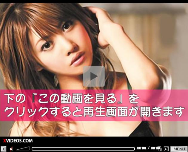 【無修正】元アイドルの美しすぎるセクシーお姉さんがTバック履いたまんま生ハメ中出しセックス 麻生めいXVIDEOS無料エロ動画